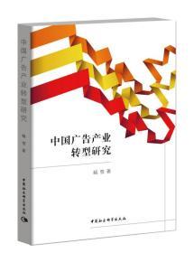 中国广告产业转型研究