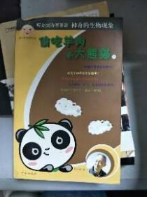 (正版现货~)偷吃羊肉的大熊猫(下)9787807245339