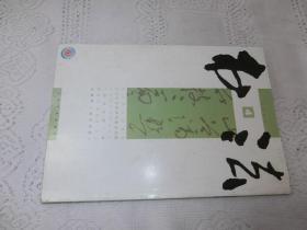 书法【4】2006年第4期
