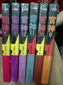 大型长篇连续系列小说 官神 5.7.9.10.11.12【6本合售】全新未开封