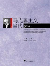 2016-马克思主义与当代