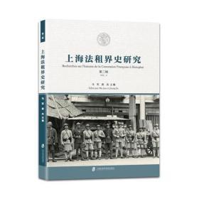 上海法租界史研究 第二辑9787552021530(206-4-1)