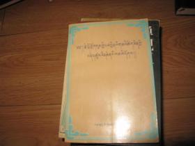 中观庄严论藏文版