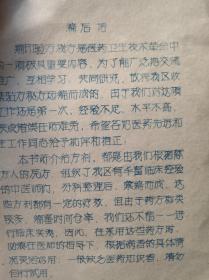 1959年岭南名老中医献方秘方,油印本,600多条方,复印本
