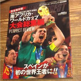 2010世界杯特刊