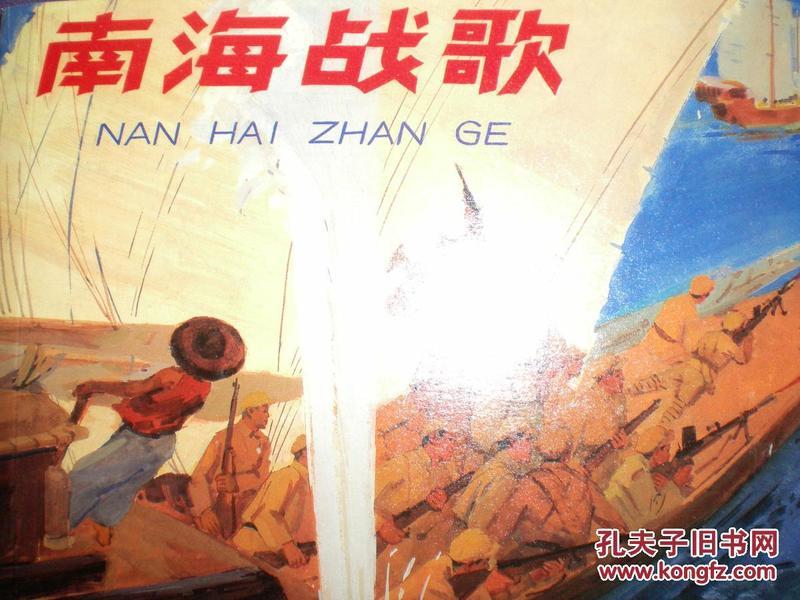连环画《南海战歌》林凡绘画,天津人民美术出版社,一版一印 3000册,