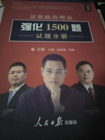 思想政治理论强化1500题(2018最新版)试题分册