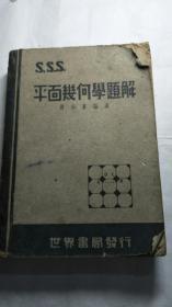 民国版《三S平面几何学题解》一厚册全。