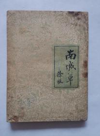 《南城草》(满洲国康德九年九月发行.新文学诗集)