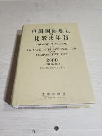 中国国际私法与比较法年刊 2000(第三卷)