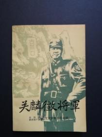 关麟征将军(扉页有藏书印)