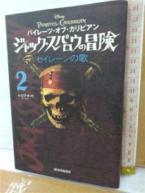 ジヤツク・スパロウの冒险2セイレーンの歌    32开日文翻译类精装小说    日文原版