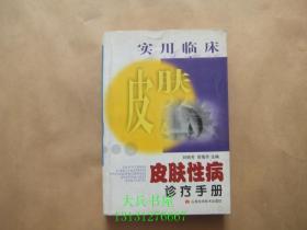 实用临床皮肤性病诊疗手册