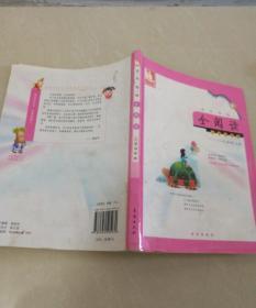 亲近母语·全阅读:小学4年级