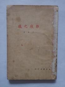《杂感之感》(满洲国康德七年十二月发行.新文学杂文集)