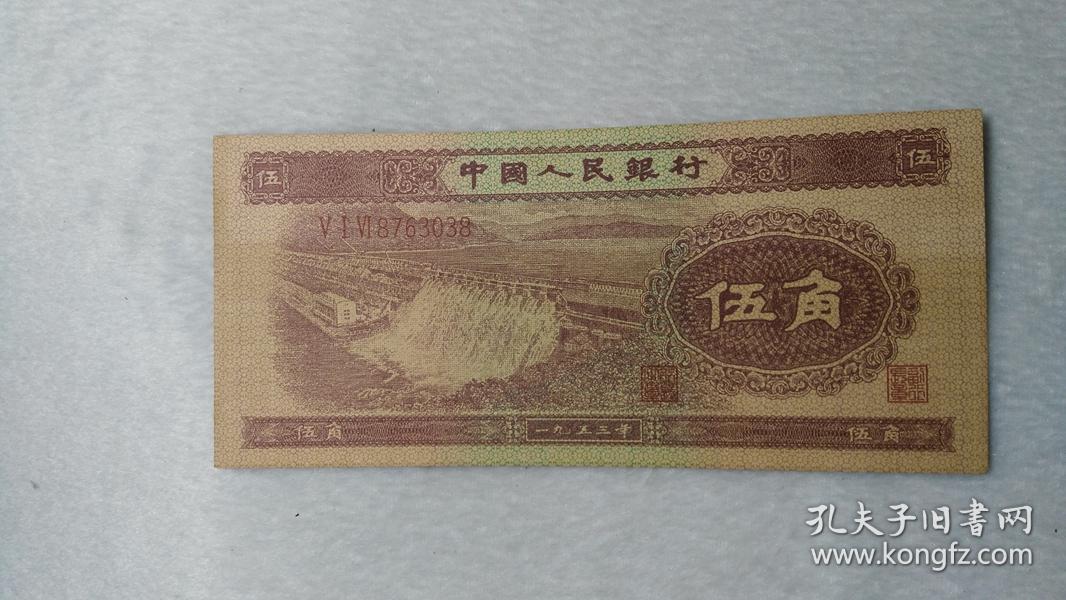 第二套人民币 红伍角纸币
