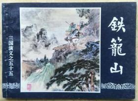 三国演义之铁笼山 94版