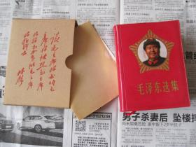《毛泽东选集》