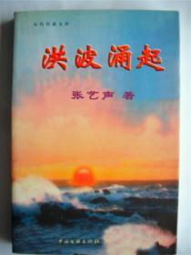 学者张艺声教授签赠王保生本《洪波涌起》品相很好 中国文联出版社(软精装)