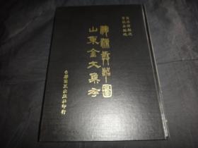 《渾源彝器圖 山東金文集存》大16開精裝二百多頁,1980年臺聯國風出版社初版,