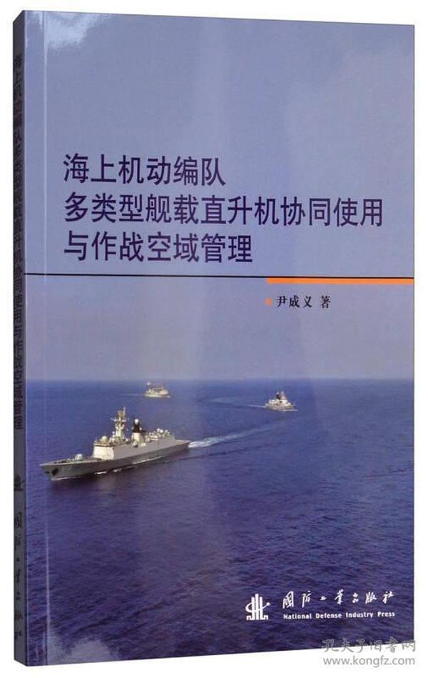 9787118112993海上机动编队多类型舰载直升机协同使用与作战空域管理