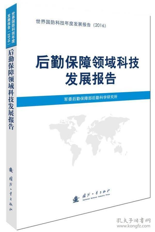 后勤保障领域科技发展报告-世界国防科技年度发展报告(2016)