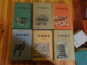 中国通史(共六册 )一版一印【精装】