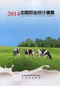 2014中国奶业统计摘要