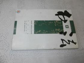书法【6】2006年第6期
