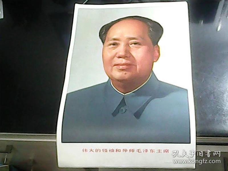 """带字""""伟大的领袖和导师毛泽东主席""""毛主席标准像110张合售(1977年一版1978年一印  库存货包老保真)"""