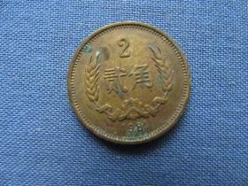 1981年2角硬币,品如图,包老包真