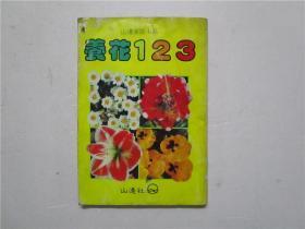 1982年初版 养花123 (山边家庭小品)