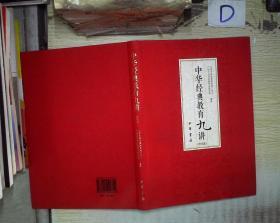 中华经典教育九讲 。、