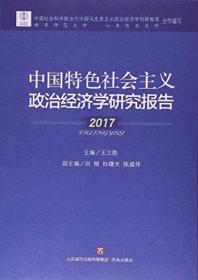 中国特色社会主义政治经济学研究报告2017