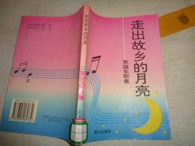 走出故乡的月亮:焦燧东歌集