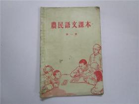 农民语文课本.第一册