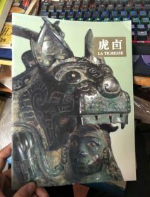 虎卣(虎卣在上海博物馆展出图录)