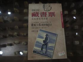 《图说藏书票:从杜勒到马蒂斯》  品相见图片