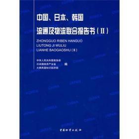 中国、日本、韩国流通及物流联合报告书(2)