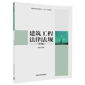 建筑工程法律法规(第2版)