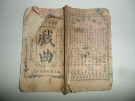 民国石印《京津艺员谭呌天,刘鸿声戏曲秘本》,带绘图.