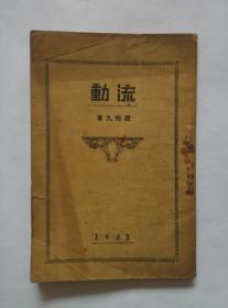 《流动》(1935年4月出版.日据大连时期通俗小说)