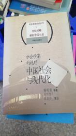 特价现货!社会学家的视野:中国社会与现代化9787801460387