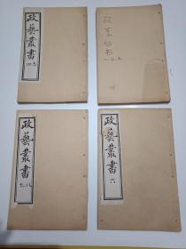 光绪壬寅年1902年《政艺丛书---政书通辑8卷4册全》光绪28年白纸印刷---内容完整  书品如图---绝版稀缺资料书