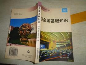 联合国基础知识