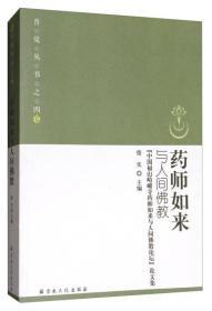 药师如来与人间佛教-中国福山峆囗寺药师如来与人间佛教论坛论文集