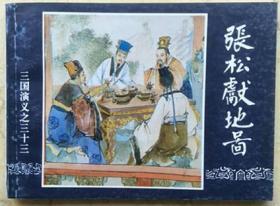 三国演义之张松献地图 94版