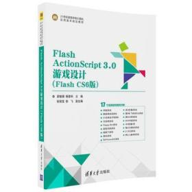 Flash ActionScript3.0游戏设计(Flash CS6版)
