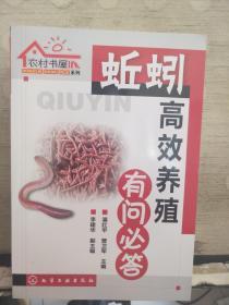 蚯蚓高效养殖有问必答(2018.5重印)