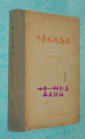 中华眼科杂志 1954年合订本